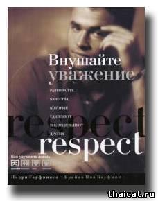 Внушайте уважение!