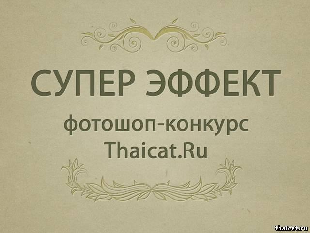 ФК СУПЕР ЭФФЕКТ
