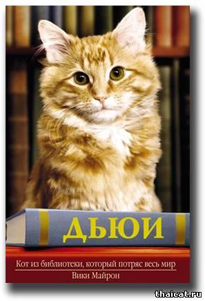 Вики майрон дьюи кот из библиотеки