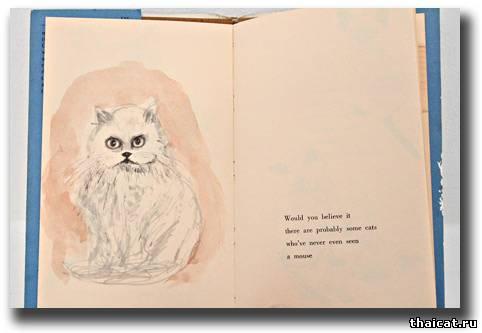 Нет ничего лучше кошки. Розалинд Велчер