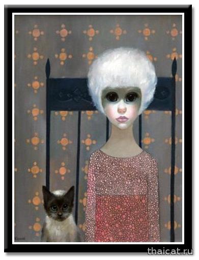 Сиамские кошки Маргарет Кин