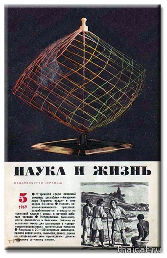 Журнал Наука и жизнь, №5 / 1969