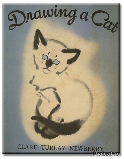 Клер Терлей Ньюберри. Как рисовать сиамскую кошку