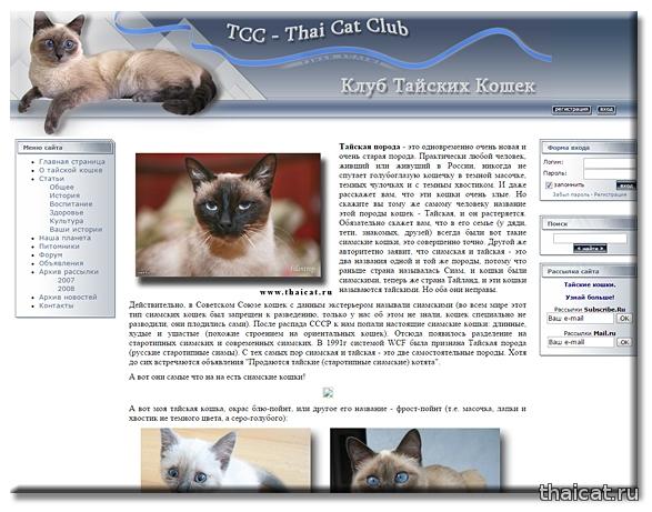 История сайта Клуб Тайских Кошек
