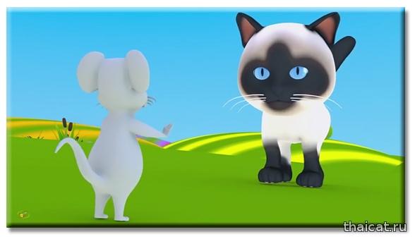 Мультфильмы с сиамскими / тайскими кошками