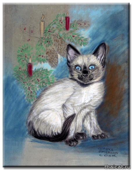 Гледис Эмерсон Кук. Рождественский сиамский котенок