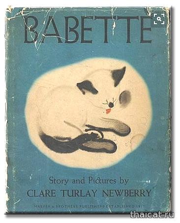 Клер Терлей Ньюберри. Бабетта
