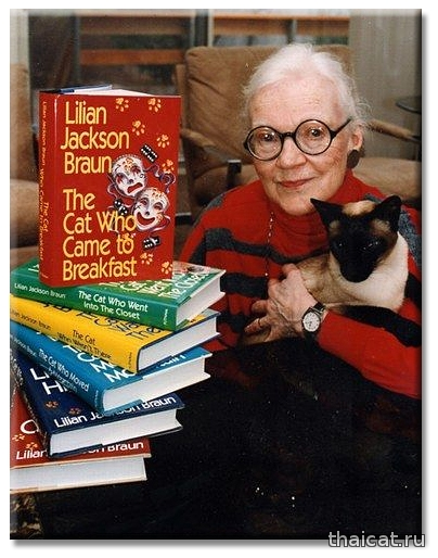 Писательница Лилиан Джексон Браун и сиамские кошки