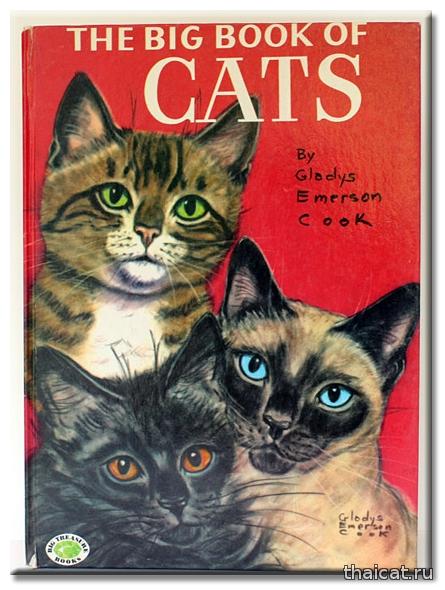 Гледис Эмерсон Кук. Большая книга кошек.