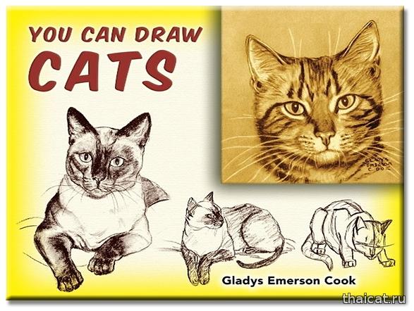 Гледис Эмерсон Кук. Вы можете нарисовать кошку