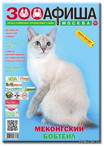 журнал ЗооАфиша о меконгских бобтейлах