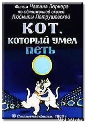 Советский мультфильм Кот, который умел петь. 1988 год